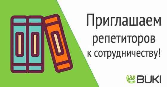 Вакансия репетитор ( учитель ) Москва