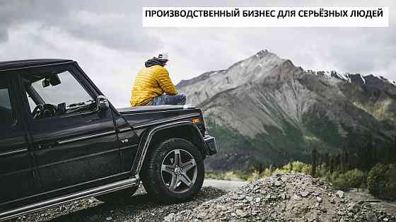 Производственная линия. Стабильный сбыт Нижний Новгород