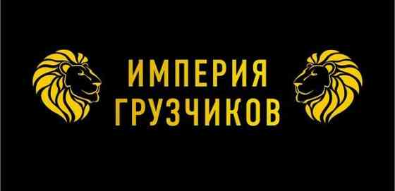 Грузчики Казань
