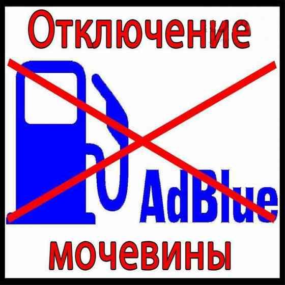 Отключение мочевины в Ростове-на-Дону, ремонт и отключение AdBlue на любые авто Ростов-на-Дону