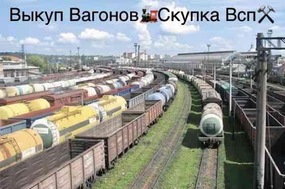 Сдать всп, выкуп рельс, продать жд пути, стрелочный перевод, жд запчасти, жд тупик, Челябинск Челябинск