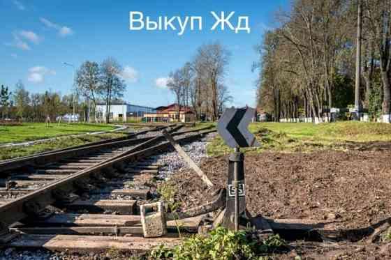 Выкуп рельс бу, всп, выкуп жд путей, продать жд тупик, Екатеринбург Челябинск