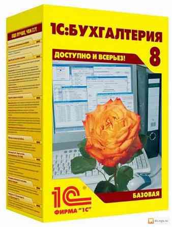 1С: Бухгалтерия 8 базовая версия Краснодар