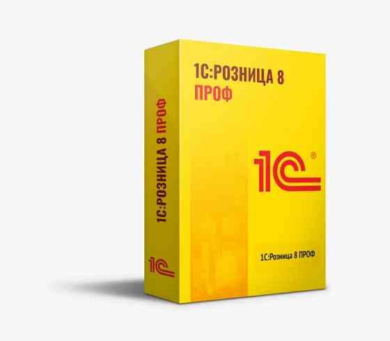 1С: Розница 8 ПРОФ Краснодар