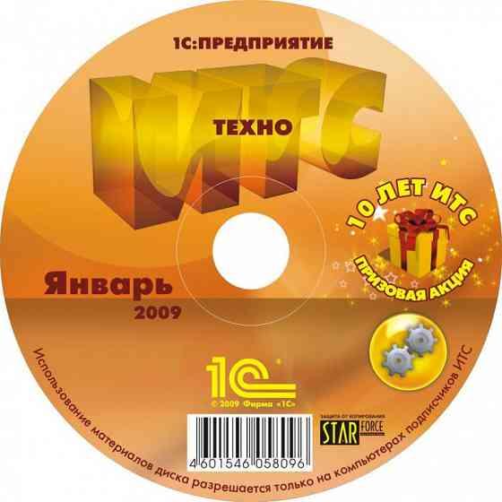 1С: ИТС — ПРОФ и ТЕХНО Краснодар