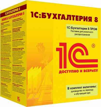 1С: Управление торговлей 8. Базовая версия Краснодар