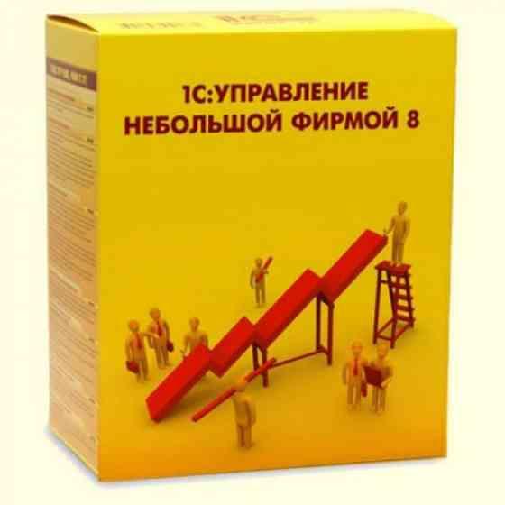 1С: Управление небольшой фирмой 8 Краснодар