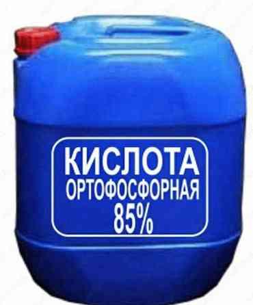 Ортофосфорная кислота 85% Омск