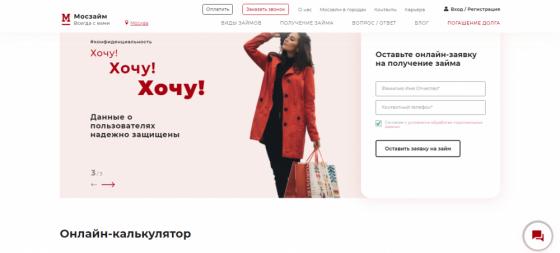 Мосзайм Москва