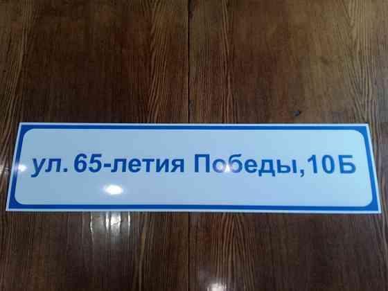 Изготовление адресных табличек Магнитогорск