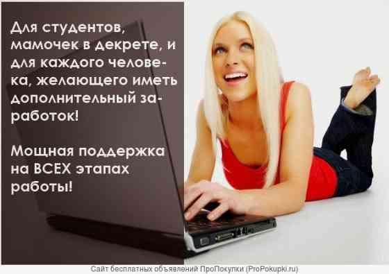 Менеджер-консультант в интернет-магазин Москва