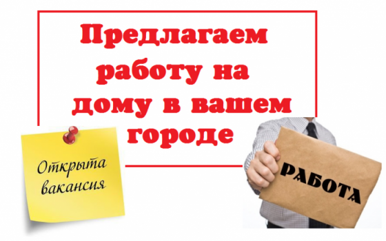 Работа на дому, удаленно для женщин Кемерово