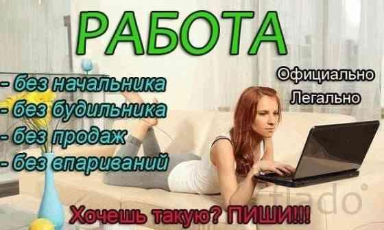 Подработка для женщин, совмещение Курск
