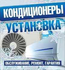 Установка кондиционеров Хабаровск