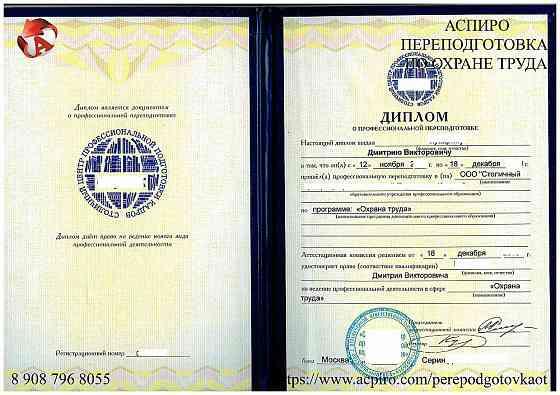 Переподготовка по охране труда Барнаул