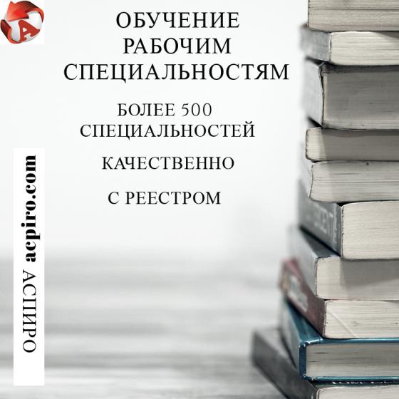 Обучение рабочим специальностям Барнаул