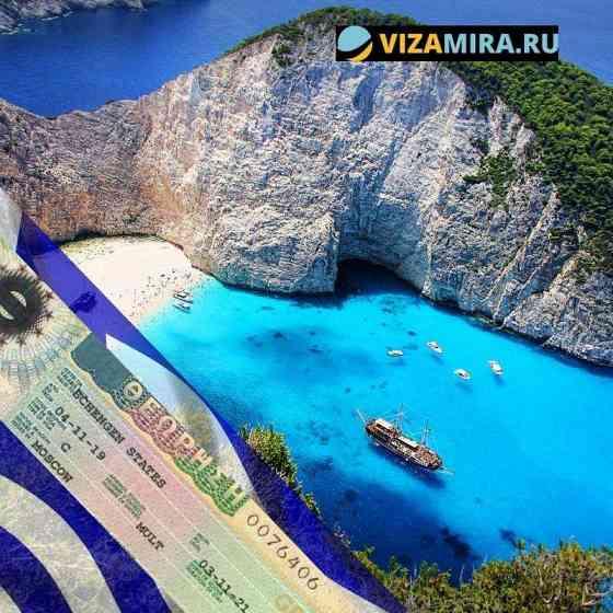 Виза в Грецию от 4 до 10 дней, Москва Москва