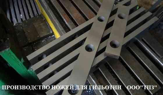 Ножи для гильотинных ножниц изготовление, заточка, шлифовка Ростов-на-Дону