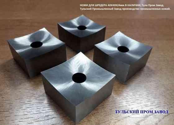 Корончатый нож 40 40 25 для шредера дробилки в наличии от завода производителя Санкт-Петербург
