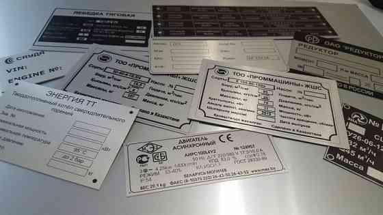 Таблички скоростей, подач, шильдики для токарно-винторезных станков 16к20, 1м65, 1к62, 1м63, 16к25 Санкт-Петербург