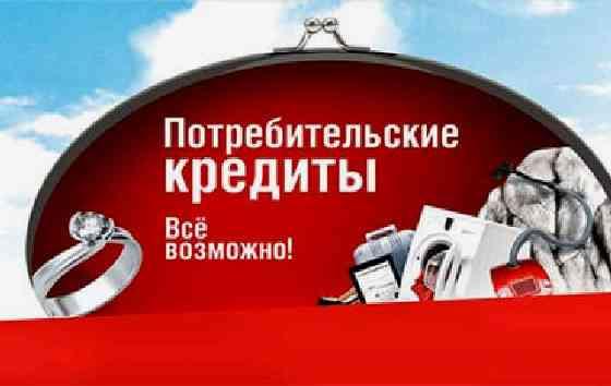 На сложную кредитную историю есть легкие кредиты Москва