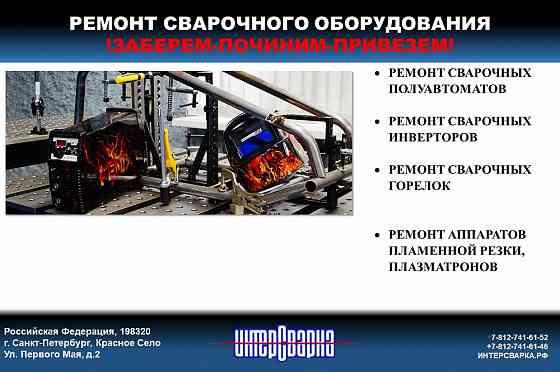 Ремонт сварочных аппаратов Санкт-Петербург