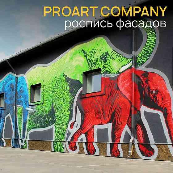 Роспись стен, фасадов зданий, граффити на заказ от компании PROART Иркутск