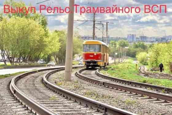 Выкуп Рельс трамвайных т 62 БУ, накладка трамвайная Челябинск