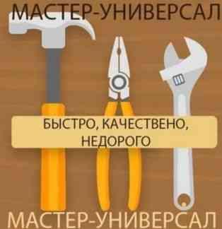 Мастер в дом выезд по Хабаровску Хабаровск