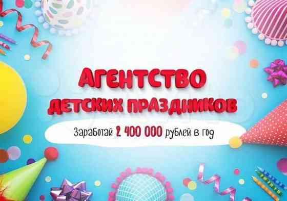 Агентство детских праздников Рязань
