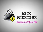 Автоэлектрик с выездом Уфа Уфа