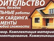 Строительные услуги для дачи, загородного дома Тверь
