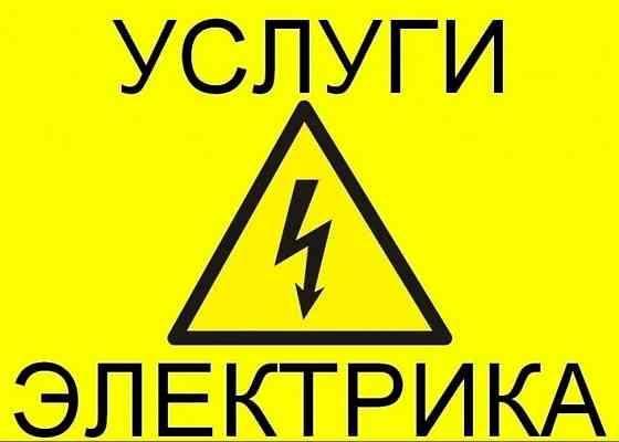 Уcлуги электрика Долгопрудный