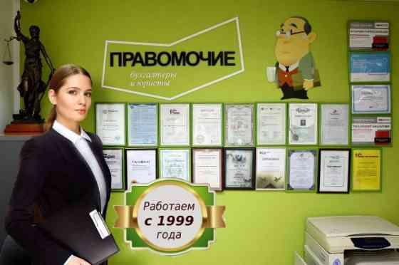 "Регистрация ООО ИП ликвидация перерегистрация фирм ""Под ключ"" Москва"