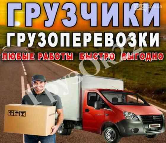Грузоперевозки Серпухов газель доставка Серпухов