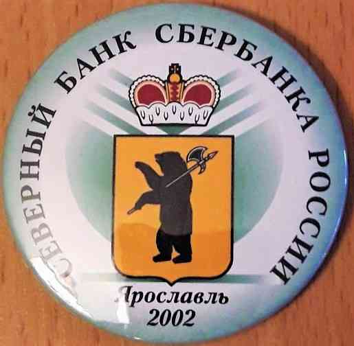 Северный банк сбербанка России Ярославль 2002 г Москва