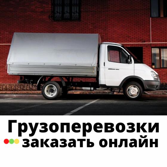 Грузоперевозки Севастополь. Газель заказать онлайн Севастополь