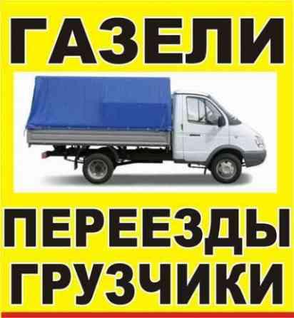 "Такси грузовое ""Дядя Ваня"" Красноярск"