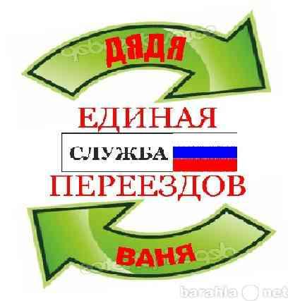 """Городская служба грузчиков """"Дядя Ваня"""" Красноярск"""