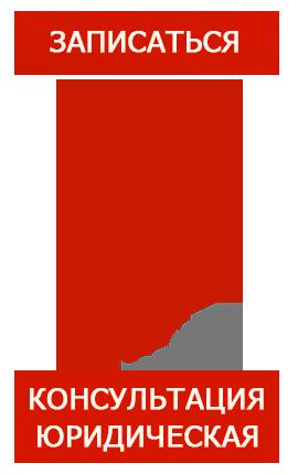 """Адвокатское бюро """"Равновесие"""" в Новосибирске Новосибирск"""