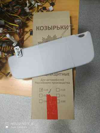 Козырек ВАЗ-1117, 1118, 1119. солнцезащитный Екатеринбург