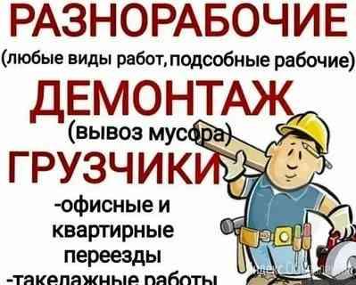 Грузчики и разнорабочие Санкт-Петербург