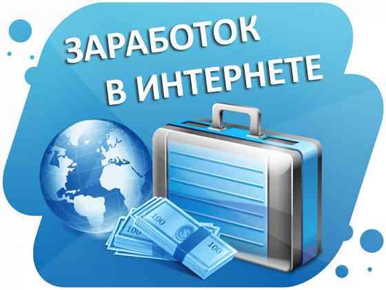 """Бизнес в сети с """"нуля"""", с чего начать Ижевск"""