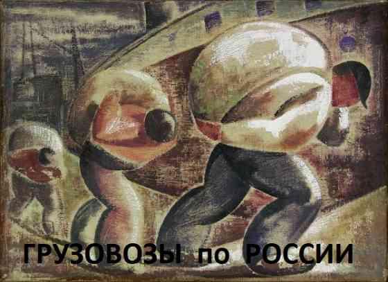 Грузоперевозки. Берем попутные грузы - догруз Красноярск
