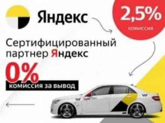 Работа водителем Яндекс Такси Uber. Новосибирск Новосибирск