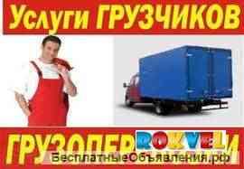 Служба грузчиков в Красноярске Красноярск