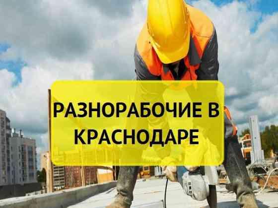 Разнорабочие, подсобные рабочие Краснодар