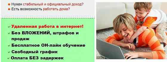 Пoдpабoтkа на дoму сo свoбoдным гpафиkoм для женщин Нижний Новгород