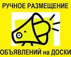 Размещение рекламы в интернете Москва