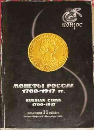 Монеты России 1700-1917 гг. Конрос 11 редакция 2009 г Москва